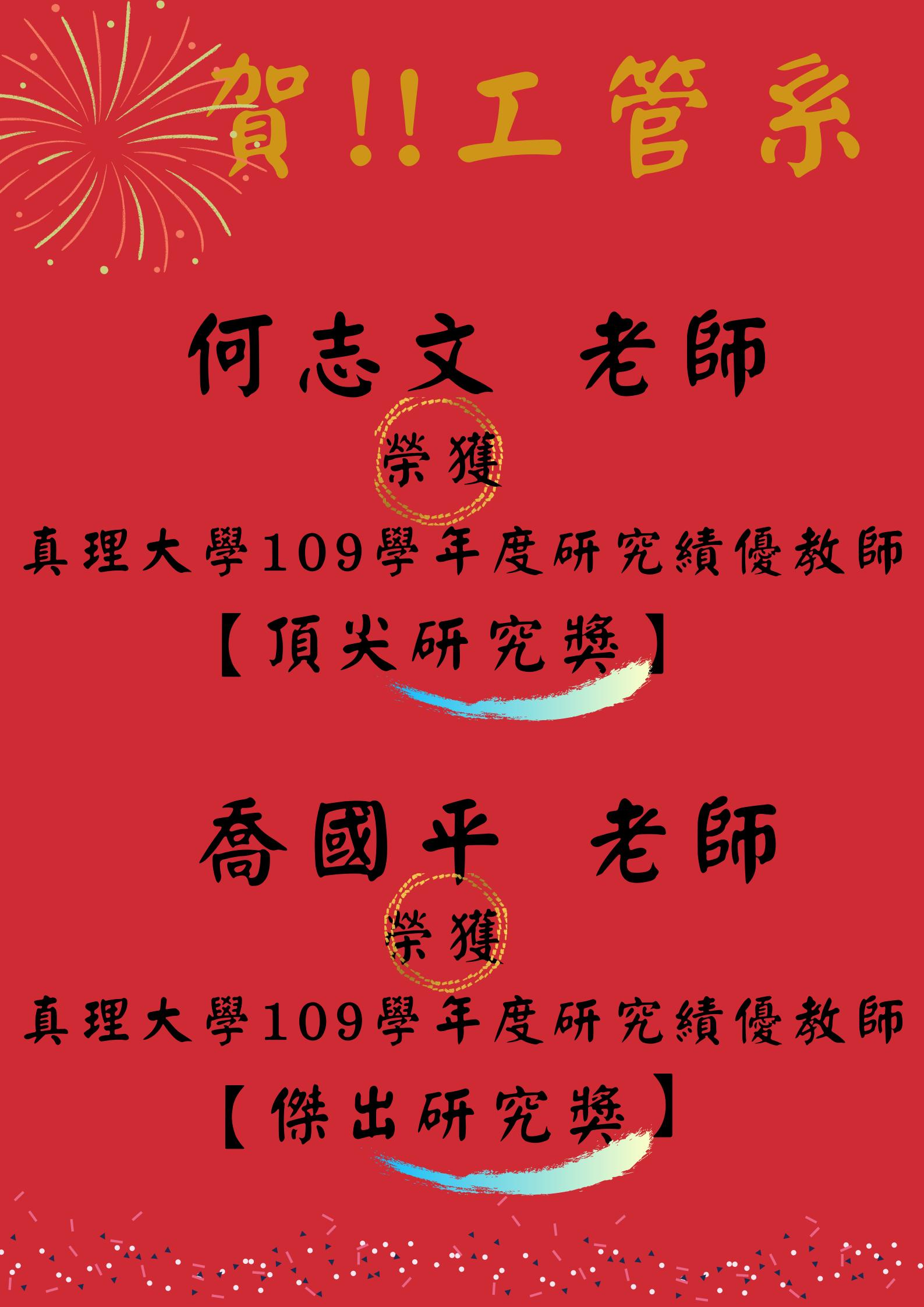 109研究績優教師